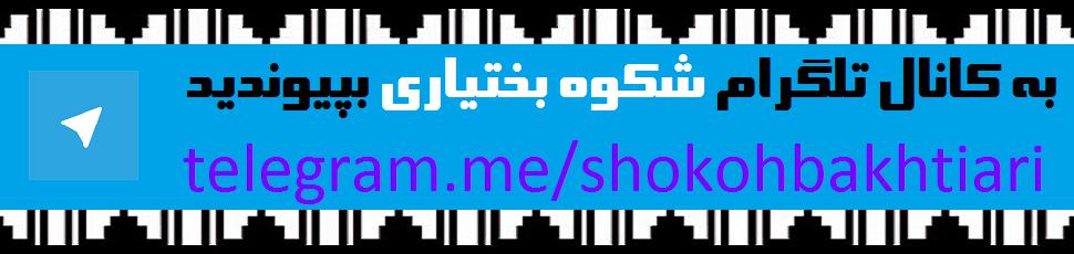 telegram-shokohbakhtiari-2.png