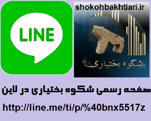 کانال+تلگرام+آهنگ+بختیاری
