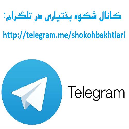 کانال+تلگرام+موزیک+بختیاری